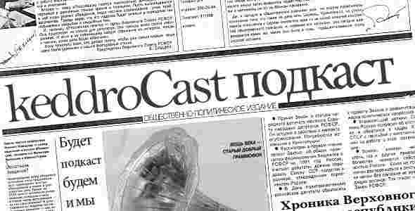 keddroCast – e78. Платный Youtube, Google Keep, Google Reader, 10 ошибок Тима Кука