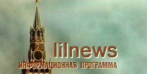 Lilnews - информационная программа