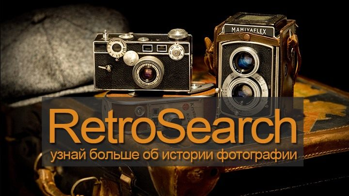 RetroSearch e01 — Дофотографическая эра или что предшествовало Дагеру и его открытию