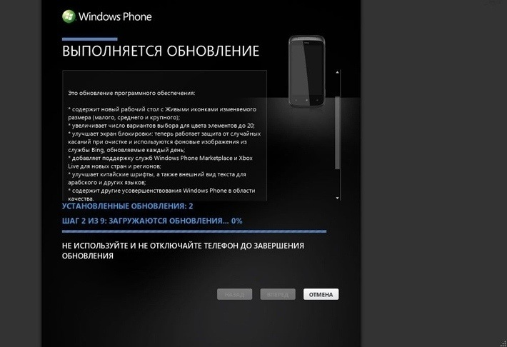 Обновление Windows Phone 7.8 для HTC Radar, Mozart, HD7 и Titan