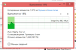 Копирование элементов - Seagate Backup Plus