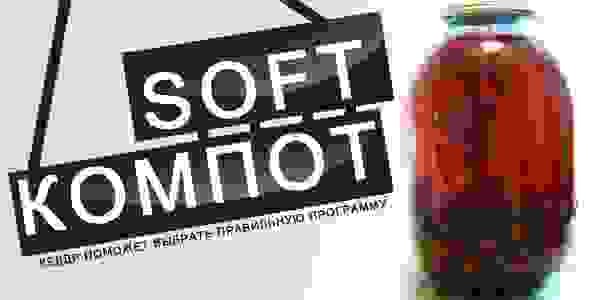 SoftКомпот :: Cinemagram'имся!