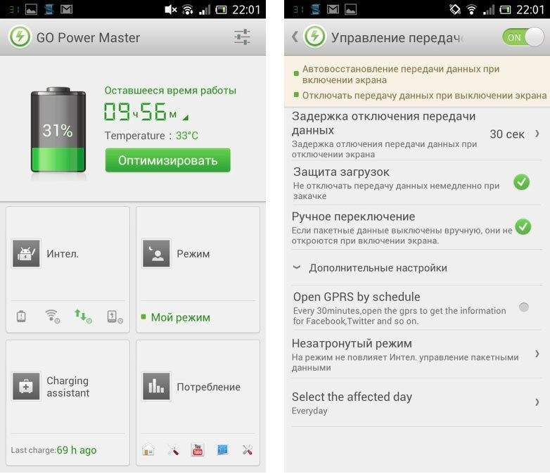 Sony Xperia S - Go Power Master