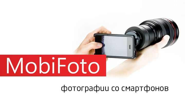 Mobifoto e51 — Абстракции. Победителю — карта памяти Kingston 32GB MicroSDHC Class 10