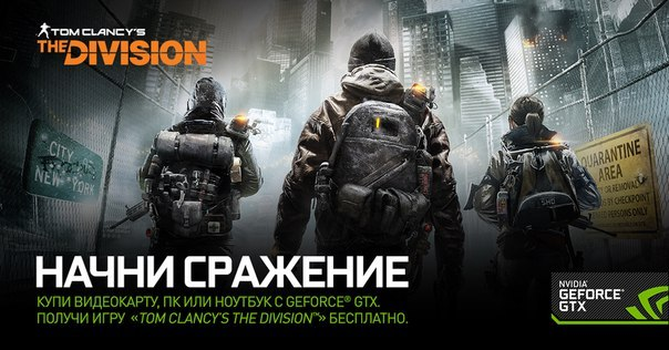Nvidia дарит Tom Clancy's The Division
