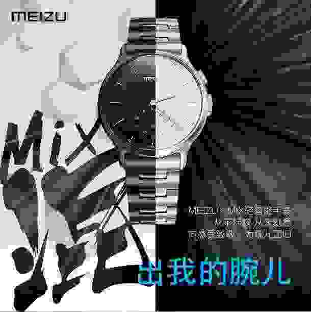 Meizu Smart Watch 2
